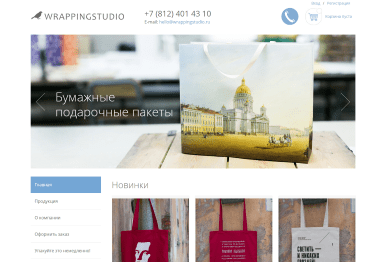 wrappingstudio